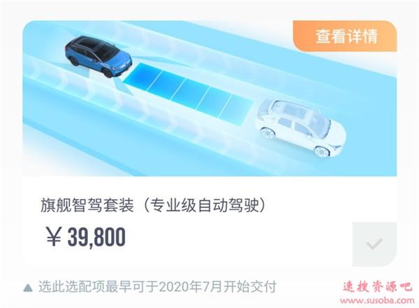 广汽Aion LX搭载L3级自动驾驶:定位精确到10厘米 7月交付