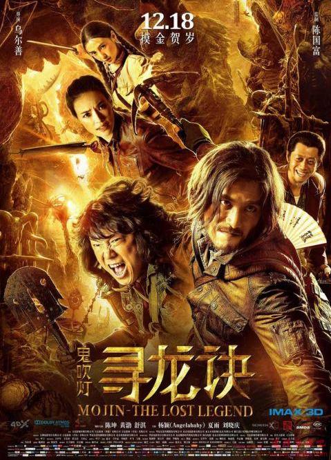 """《寻龙诀2》正式立项:""""胡八一""""寻找""""女娲补天石"""""""