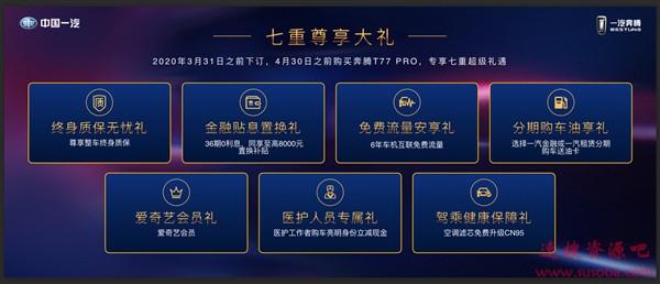 """奔腾T77 PRO正式上市:搭1.5T四缸增压机 买车就送""""小姐姐"""""""