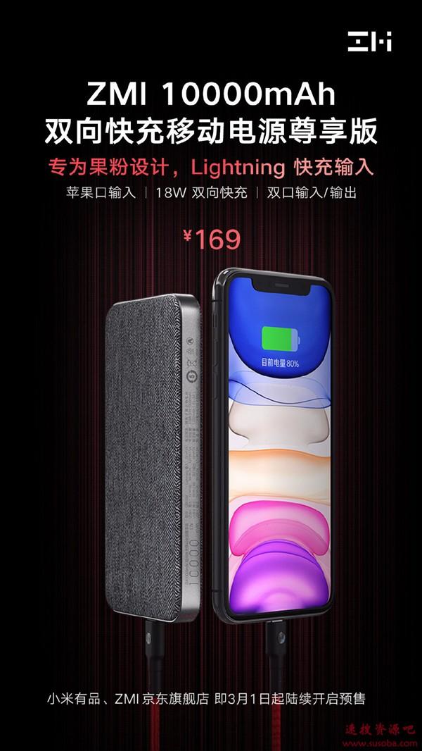 专为果粉打造 紫米10000mAh移动电源尊享版预售:169元