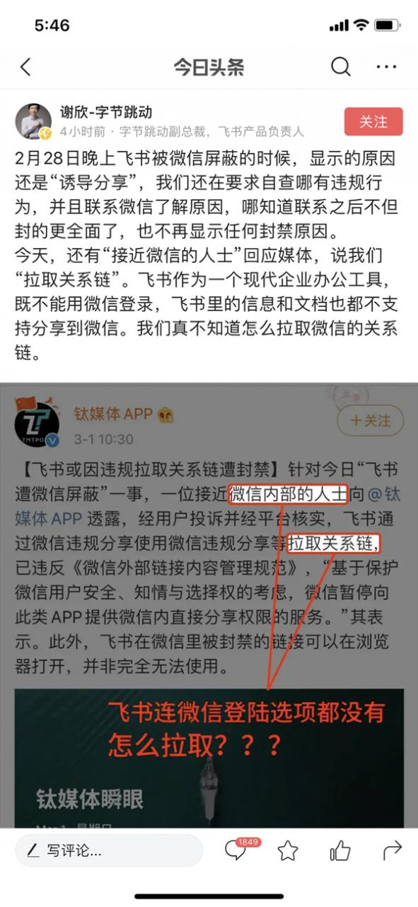 飞书自查屏蔽封禁:无微信登录选项 没有违规拉取关系链