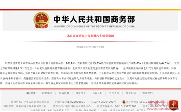 为刺激汽车消费新增10万个新能源指标?北京商务部回应