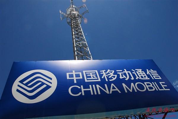 中国移动:保障用户自由选择资费权利 关停亏损营业厅