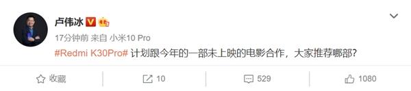 卢伟冰透露Redmi K30 Pro:要跟电影大片玩跨界合作