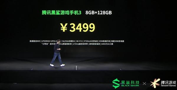 顶配4999元!黑鲨3、黑鲨3 Pro价格公布