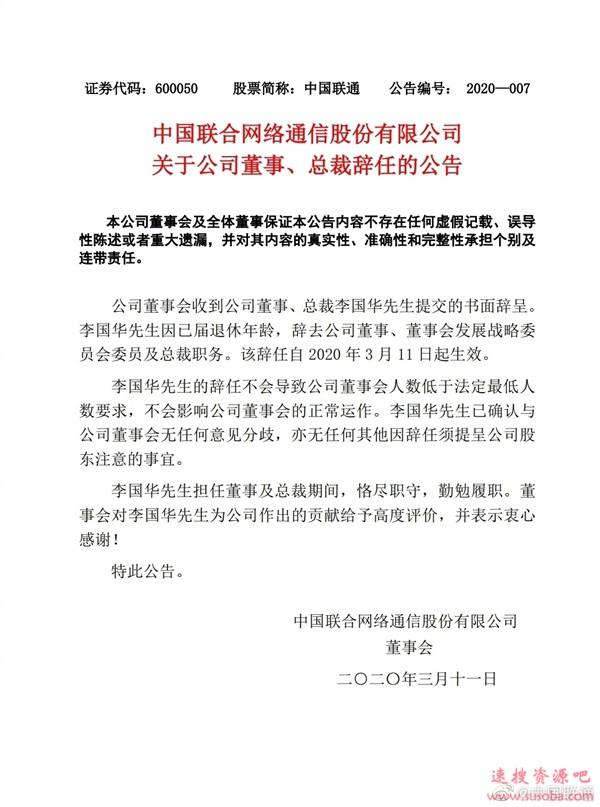 中国联通发公告:总裁李国华辞任