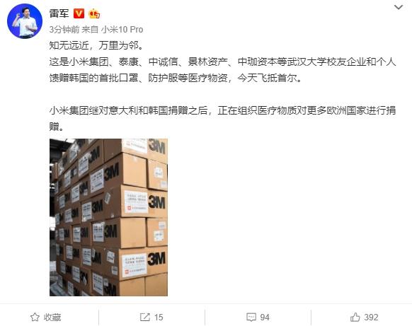 意大利之后 小米首批捐赠口罩运抵韩国:知无远近 万里为邻
