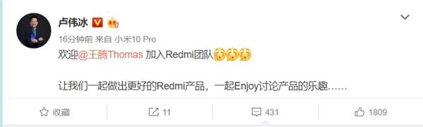 """小米产品总监王腾""""跳槽"""" 加入Redmi团队"""