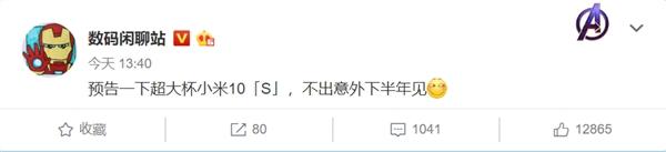 小米10S首曝:下半年发布?