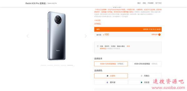 3699元 Redmi K30 Pro 8+256G版4月上市