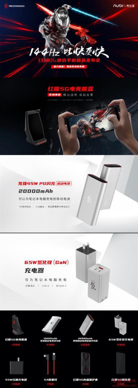 红魔手机8款生态产品齐发:含电竞魔盒、氮化镓充电器