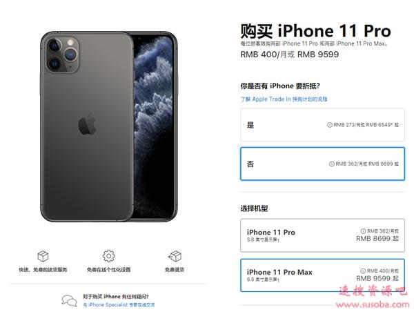 iPhone 8/XR/11全系列限购!每人最多两部