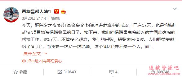 韩红微博发布致谢信:216位明星为武汉捐款