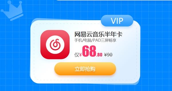 网易云音乐VIP特惠:半年卡仅68.8元 三屏通用