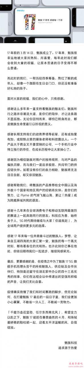魅族发表17周年感谢信:魅族17 5G旗舰手机将于4月发布