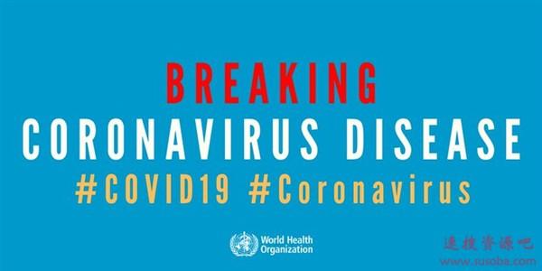 全球蔓延!世卫组织:新型冠状病毒是一种大流行病