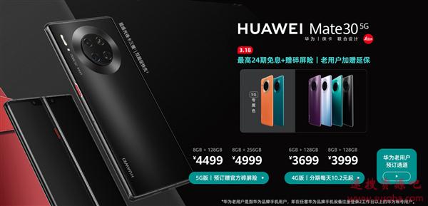 华为手机、笔记本全线促销!最高直降400元