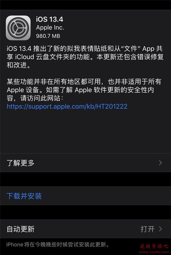 iPhone有大用途!苹果发布iOS 13.4正式版:一大波儿新功能