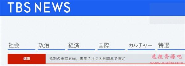 新冠疫情让日本损失惨重:东京奥运会改期至2021年7月23日开幕