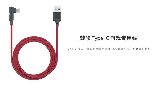 魅族Type-C游戏专用线发布:直角设计/5A大电流 仅49元