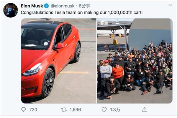马斯克:庆祝特斯拉第100万辆车下线
