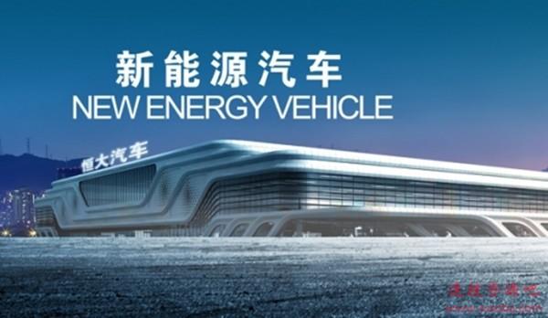 """为造车""""买买买""""!2019年恒大新能源车业务预计亏损32个亿"""