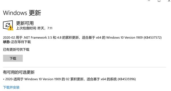 微软承认Win10最新补丁KB4535996不完美:用户可先卸载