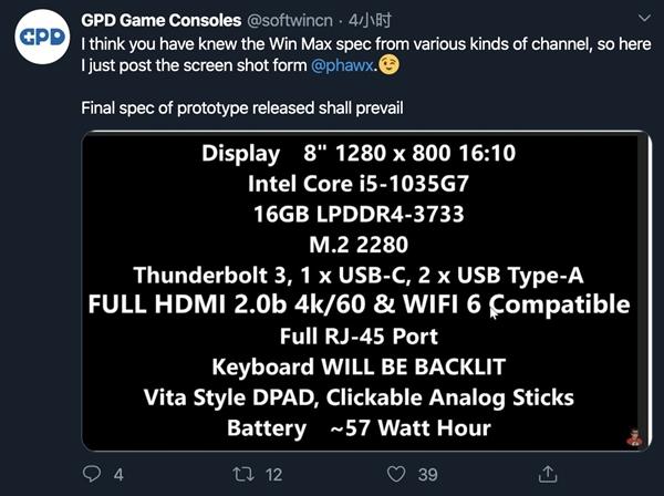 十代酷睿加持 GPD全新迷你笔记本规格官宣:16GB 3733MHz内存