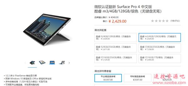 直接爆砍一半!微软官翻Surface狂降:价格难遇