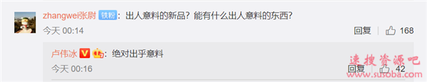 Redmi K30 Pro发布会有彩蛋 卢伟冰:绝对出人意料