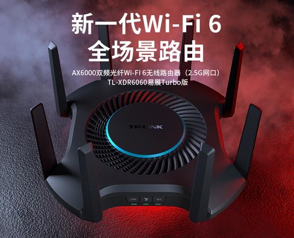 到手仅266元!TP-Link上架普及型Wi-Fi 6路由器