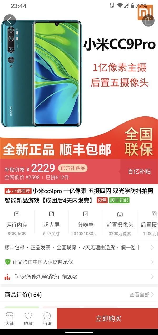 小米CC9 Pro 6+128G版到手价2229元:一亿像素加持