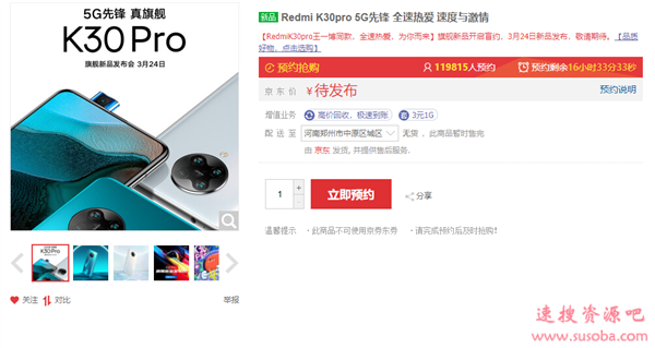 Redmi K30 Pro京东开启预售:3699元交不交朋友?