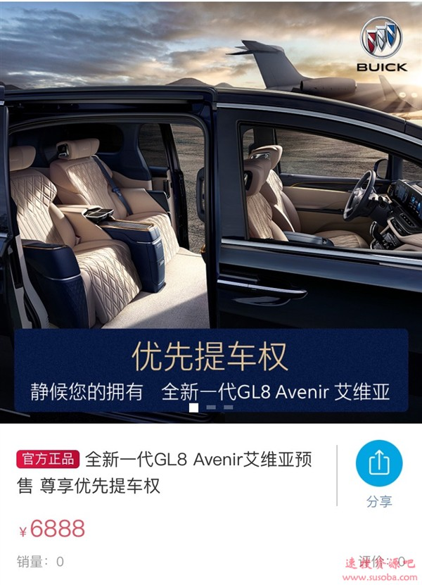 别克GL8 Avenir今日开启预售:支付6888元订金可享优先提车