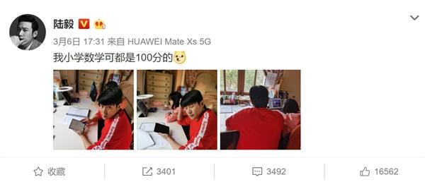演员陆毅喜提华为Mate Xs:还用它辅导女儿上网课