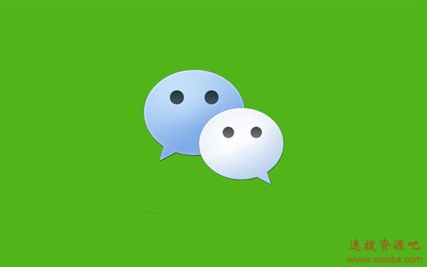 """微信发布近期违规行为公示:钉钉等App被""""点名"""""""