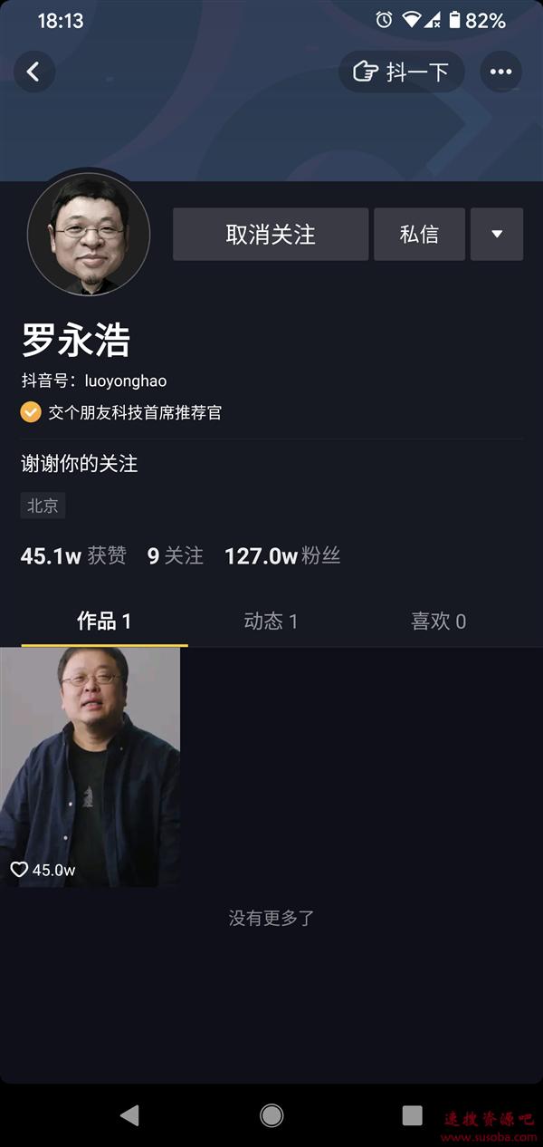 罗永浩宣布电商直播后:不到4小时抖音粉丝突破百万