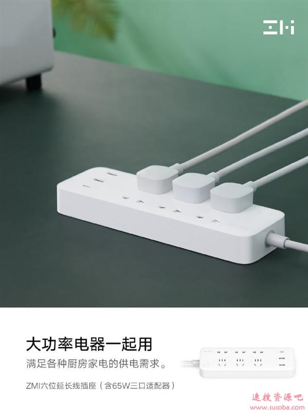 65W三口快充 紫米六位插线板开卖