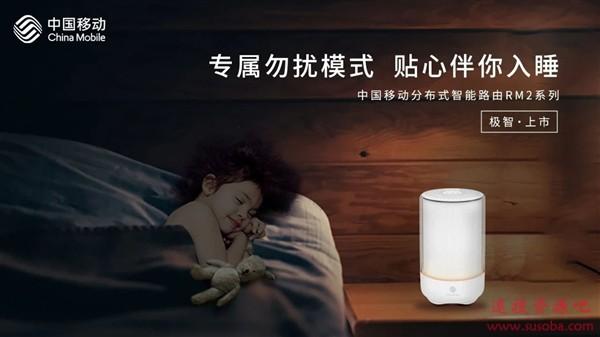 中国移动发布首款Wi-Fi 6路由器:可同时连接512个设备