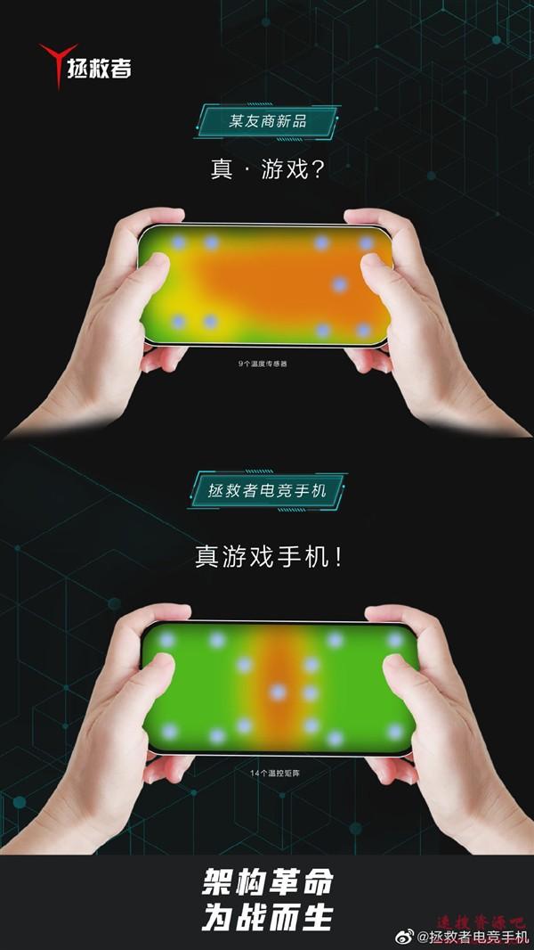对标Redmi K30 Pro 联想拯救者电竞手机预热:配备14个温控矩阵