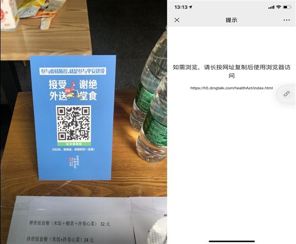 微信封杀钉钉:导致24省市健康码无法打开 腾讯回应