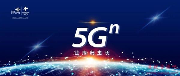 """中国联通:5G手机要实现""""四化"""" 尤其价格平民化"""