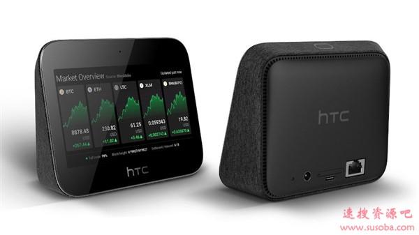 HTC发布区块链技术5G无线路由:骁龙855加持、号称当今最安全