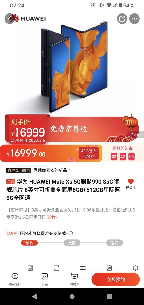 华为Mate Xs首销:超42万人预约 16999元