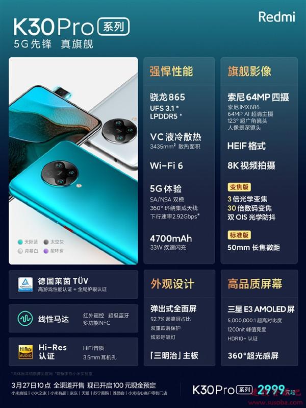 Redmi K30 Pro首销:骁龙865/弹出式真全面屏 2999元起