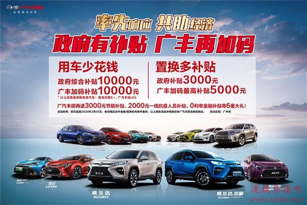 广汽丰田推出加码补贴活动:地方补贴1万 厂家再给1万