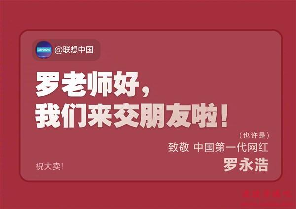联想中国、罗永浩交朋友:买卖有的是机会
