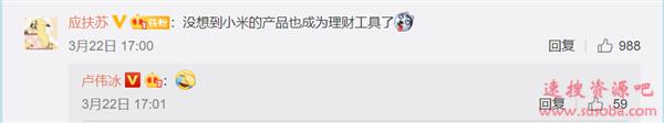 Redmi K20 Pro溢价500-600元 网友:没想到小米成为理财产品了