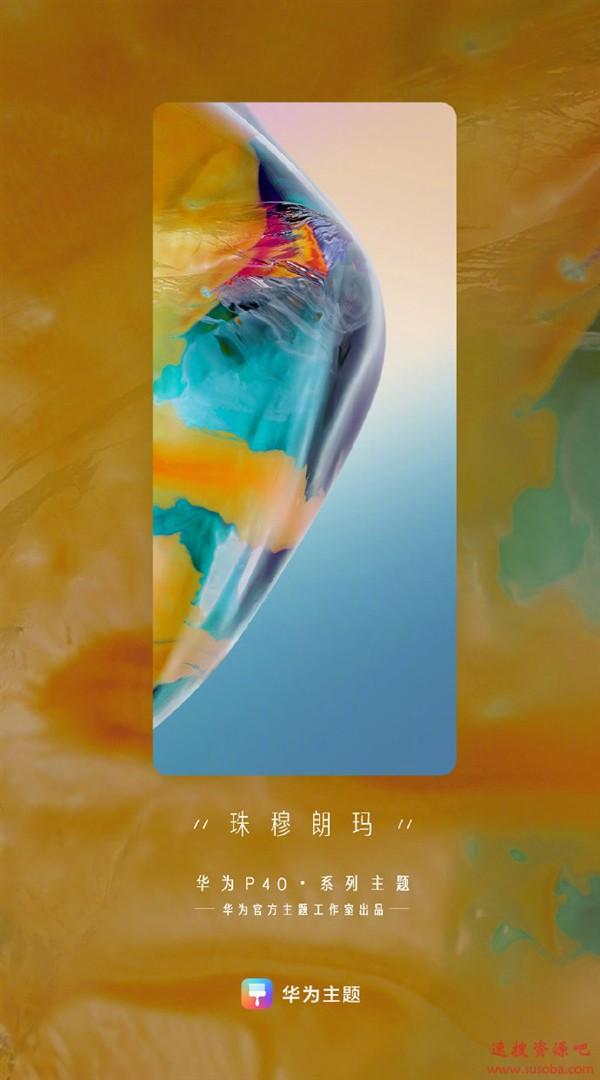 华为P40系列官方主题公布:珠穆朗玛壮阔、海洋之心灵动