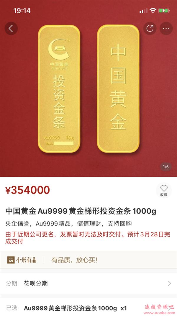小米有品开卖2020年熊猫金币 最贵6.8万元